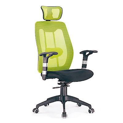 GD綠設家 愛利森網布高背辦公椅(二色可選)-63x48x118cm免組