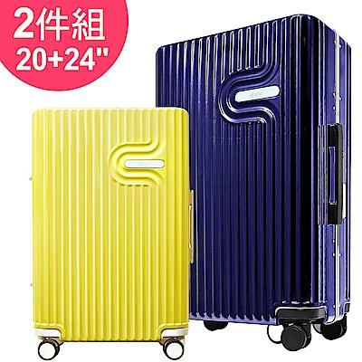 Deseno 棉花糖24+20吋PC鏡面細鋁框行李箱兩件組-任選