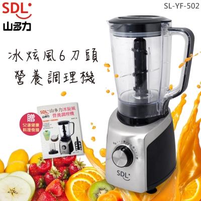 山多力SDL 冰炫風六刀頭營養調理機 SL-YF502