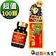 紅薑黃先生-100顆-瓶