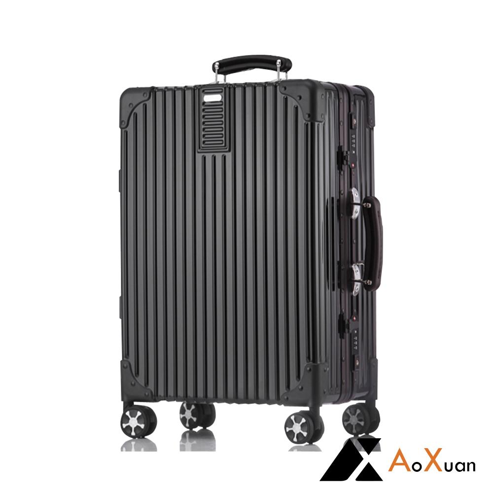 AoXuan無垠天際線26吋防刮拉絲紋鋁框行李箱曜石黑