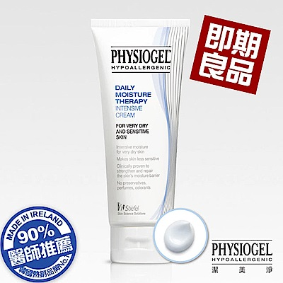 PHYSIOGEL 潔美淨_即期品高效保濕修護精華霜100ml