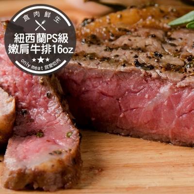 食肉鮮生 紐西蘭PS級比臉大嫩肩牛排*4片組(16盎司/片)