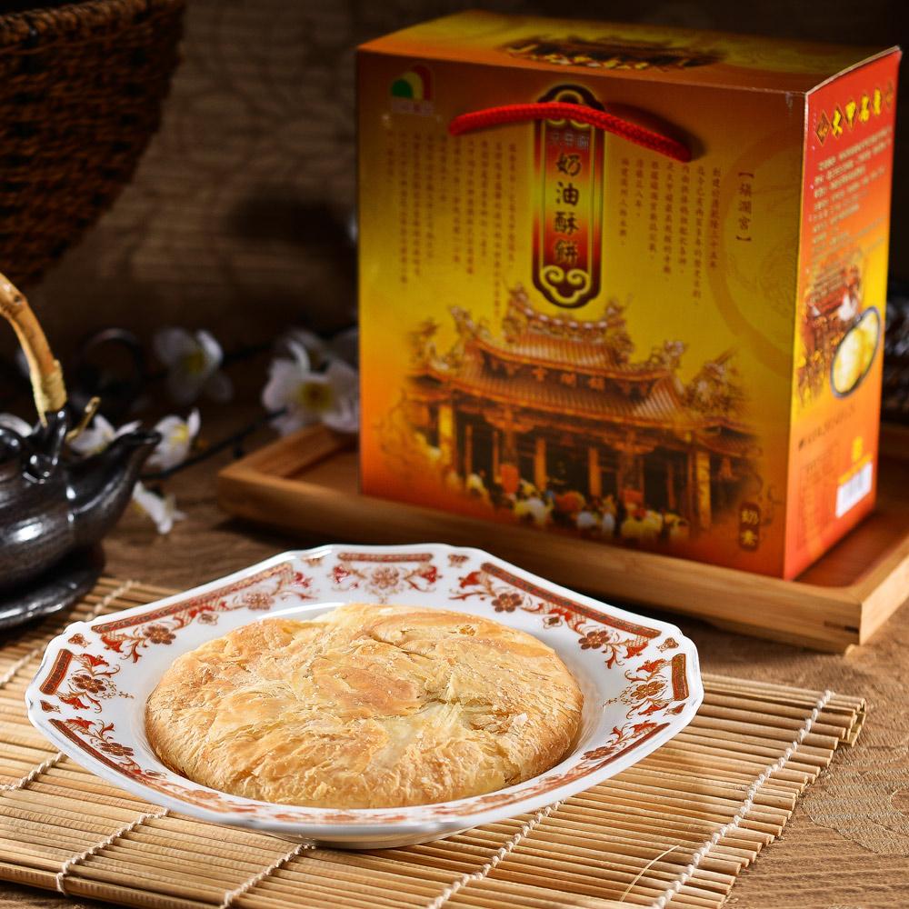 得福 大甲師 奶油酥餅 3盒 (3入/盒)