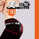 蒂巴蕾美。翹臀 腰腹臀360。聚攏150D 天鵝絨褲襪