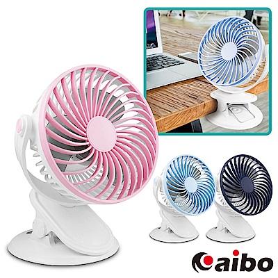 aibo AB13 極靜音 夾式/立式 360度旋轉 USB充電風扇(可調速)