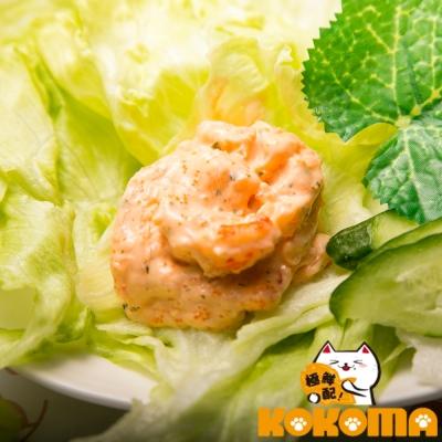 《極鮮配》 蓋世達人龍蝦舞沙拉 (250g±10%包)7包入