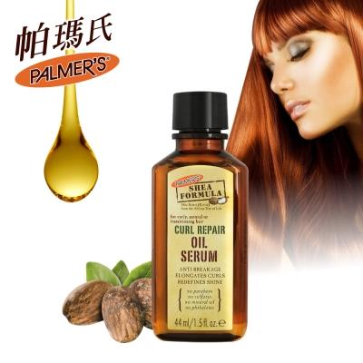 Palmers帕瑪氏 天然乳木果油髮芯修復精華油44ml((染燙拉直/自然捲/受損髮專用)
