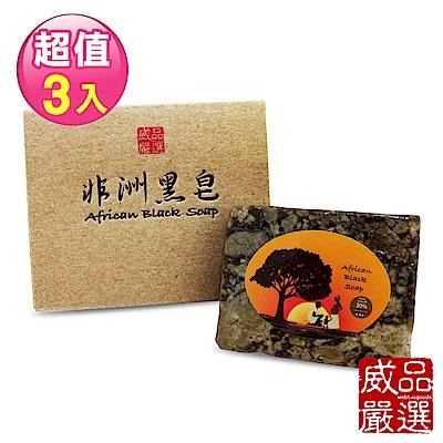 威品嚴選-NATURAL-100-天然非洲手工黑皂