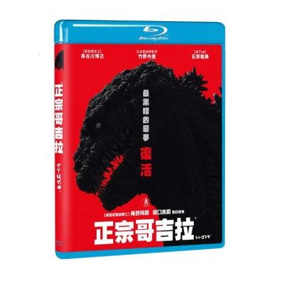 正宗哥吉拉  Shin Godzilla  藍光 BD