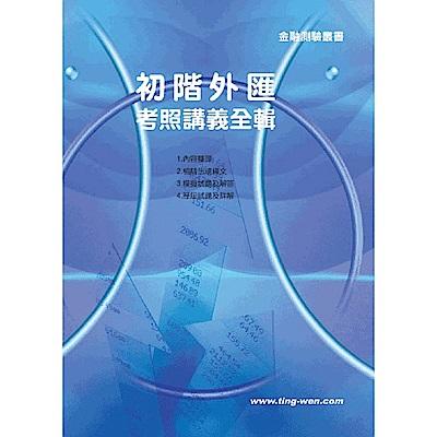 初階外匯考照講義全輯(5版)