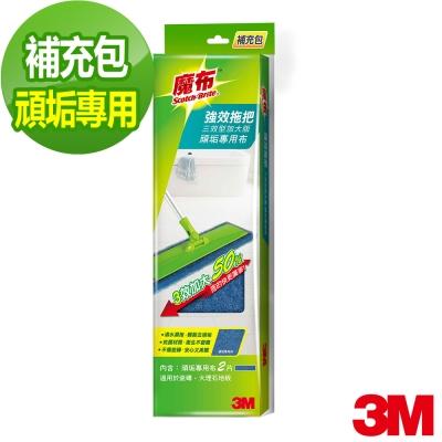 3M 魔布強效拖把三效加大型-頑垢專用補充包2入