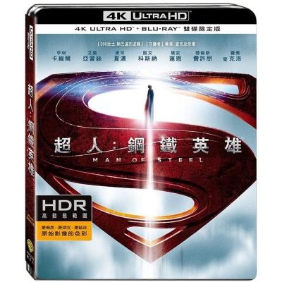 超人:鋼鐵英雄 UHD+BD雙碟限定版 藍光 BD