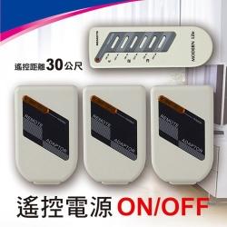 【龍陣原廠】一對三無線遙控開關(APT1305)