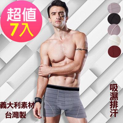男內褲時尚條紋平口褲/四角褲(超值7件組) 法國名牌