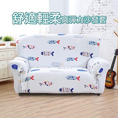 格藍傢飾 小魚兒彈性沙發套1人座