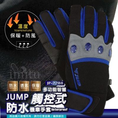 JUMP 防水防滑皮革耐磨智慧多功能機車手套