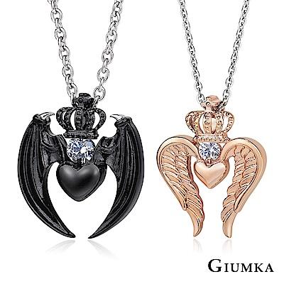 GIUMKA情侶對鏈 聖魔之戀白鋼項鍊 一對價格
