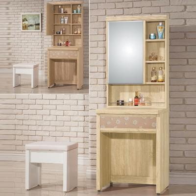 AS-伯奡2尺化妝桌椅組-62x46x170cm
