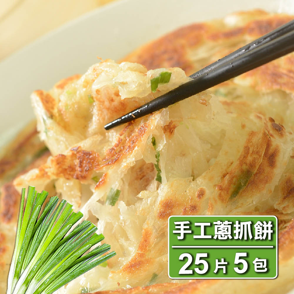 OEC蔥媽媽 自製豬油-手工蔥抓餅(25片/5包)