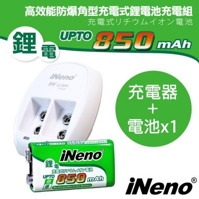 【iNeno】9V/850mAh鋰電充電池(1入)+9V鋰電專用充電器