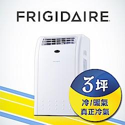 [福利品]美國Frigidaire富及第 移動式空調冷暖型 3坪 FAC-20CPH