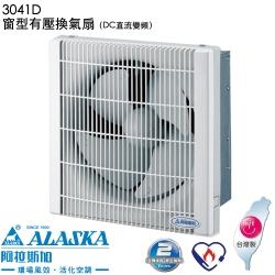 阿拉斯加 3041D超靜音窗型有壓換氣扇(DC直流變頻)