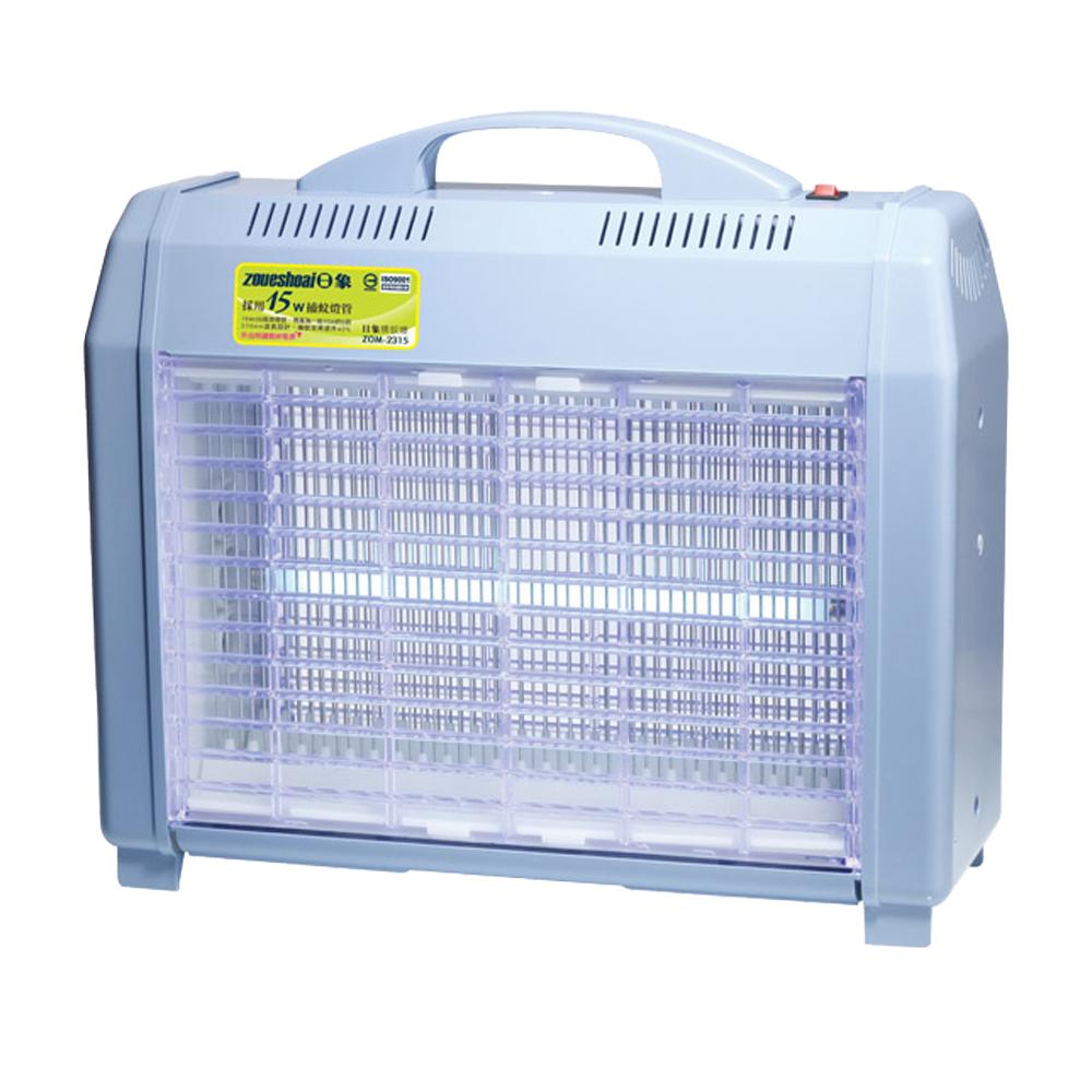 日象15W捕蚊燈(橫式) ZOM-2315