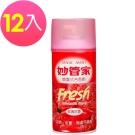 妙管家-噴霧式芳香劑(玫瑰花香)300ml (12入/箱)