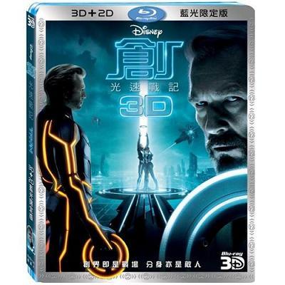 創 光速戰記3D+2D藍光BD限定版 / Tron Legacy