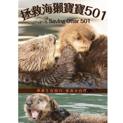 拯救海獺寶寶501 DVD