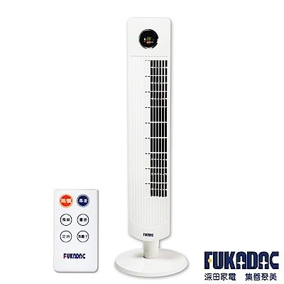 (福利品)深田FUKADAC微電腦定時遙控塔扇(FF-325)