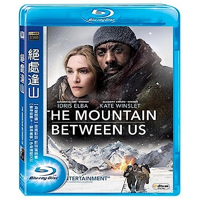 絕處逢山 The Mountain Between Us  藍光 BD