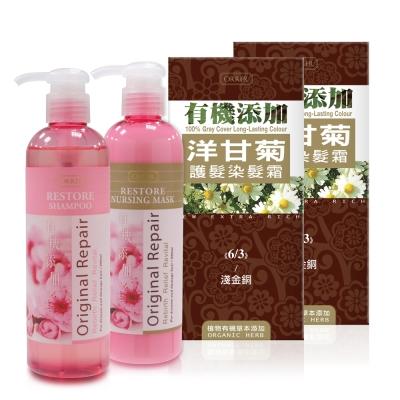 ORRER歐露兒 有機添加洋甘菊護髮染髮霜 淺金銅(6/3)2入+櫻花護色洗護組