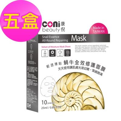 coni beauty 蝸牛全效修護面膜10入/盒(五盒)