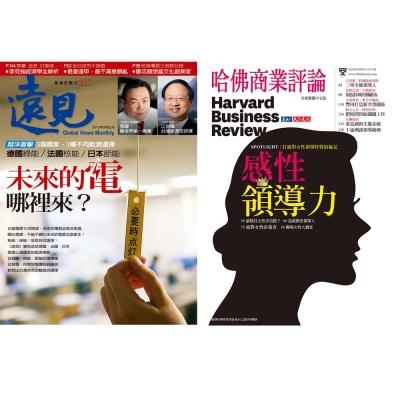遠見雜誌 (1年12期) + HBR哈佛商業評論 (1年12期)