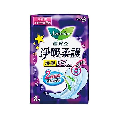 蕾妮亞  淨吸柔護衛生棉  護邊特長夜用型 (35cmX8片/包)