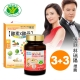 台鹽-優青素膠原藤黃果膠囊3入+百酵錠3入