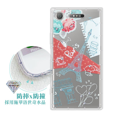 浪漫彩繪 SONY Xperia XZ1 水鑽空壓氣墊手機殼(巴黎鐵塔)