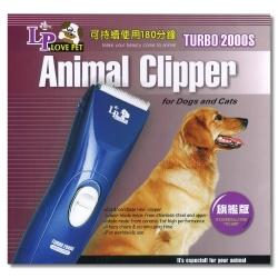 樂寶 LovePet  寵物電動剪毛器TURBO 2000S 充/插兩用