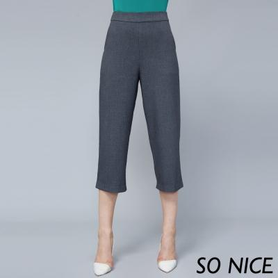 SO NICE都會質感斜紋直筒九分褲