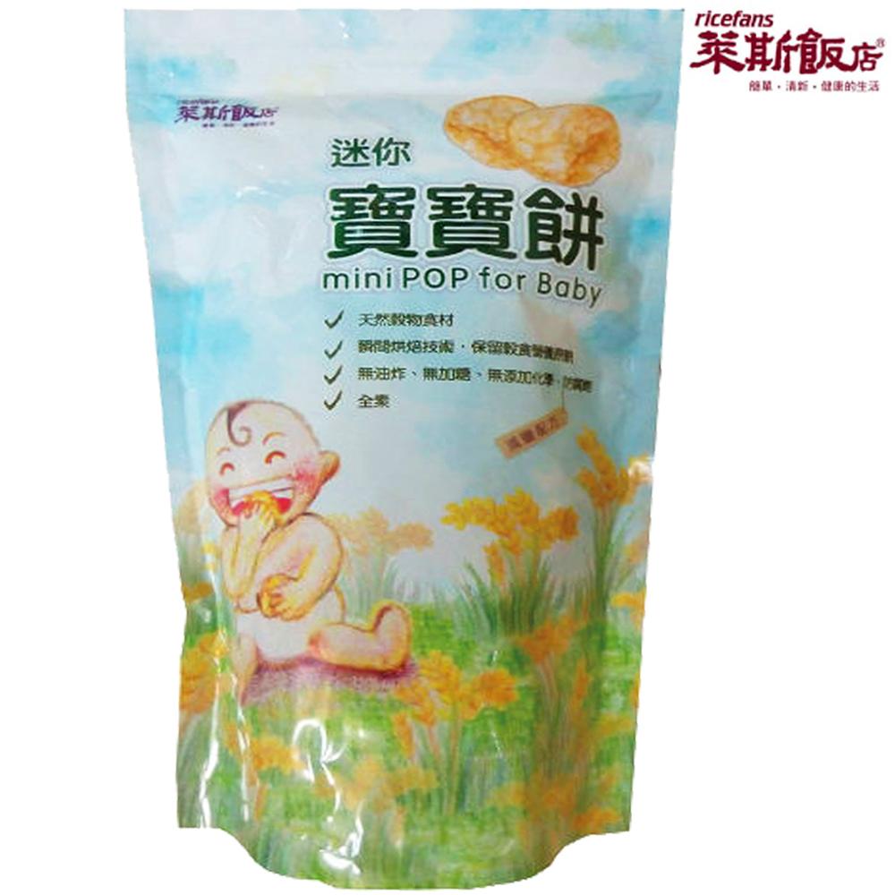 萊斯飯店RICE FANS迷你寶寶餅/米餅40包(23g/包)