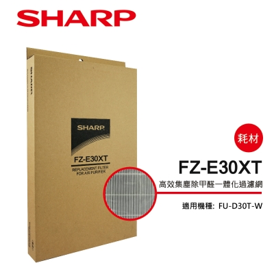 SHARP 夏普 FU-D30T專用高效集塵除甲醛一體化過濾網 FZ-E30XT