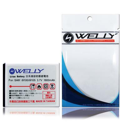 WELLY 三星 Galaxy S2 / i9100 / i9105 高容量防爆手機鋰電池