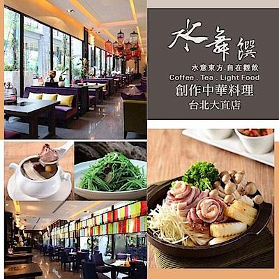 (台北 水舞饌大直店)中華料理套餐券