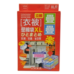 【創意達人】立體衣物棉壓縮袋特大(2入)