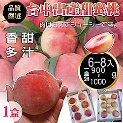 天天果園*嚴選台中出產甜蜜桃(每盒950g±10%/6-8顆入) x1盒