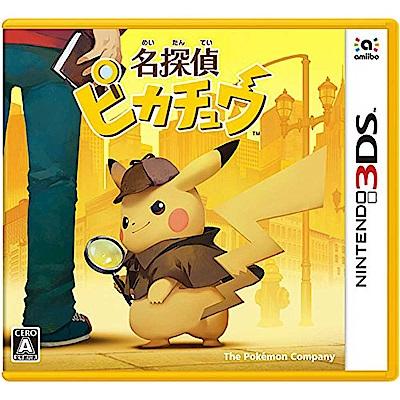 名偵探皮卡丘-3DS-亞版中文版