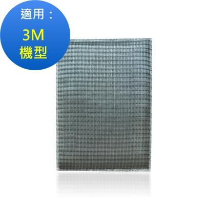 Originallife 可水洗超淨化空氣清淨機濾網 適用3M:01UCRC超濾淨等