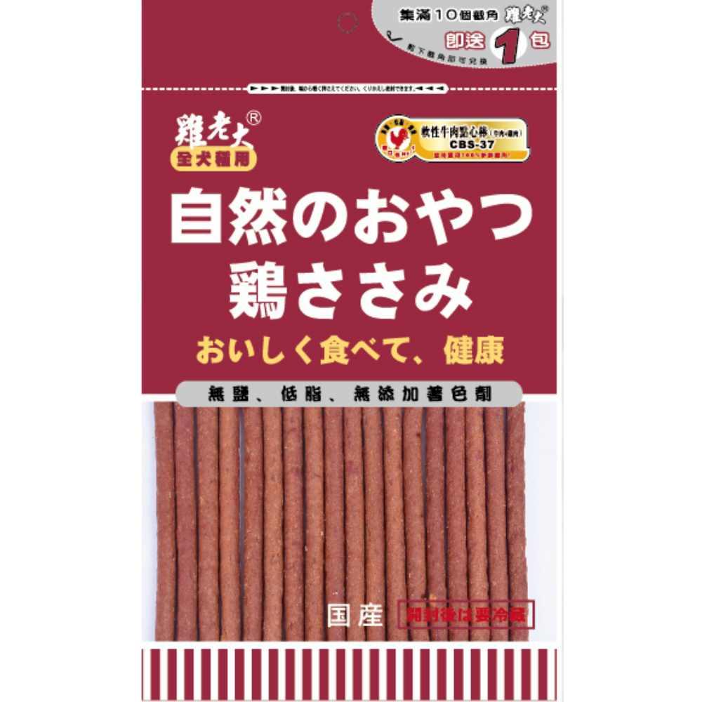 雞老大-軟性牛肉點心棒(牛肉+雞肉) 170g【CBS-37】